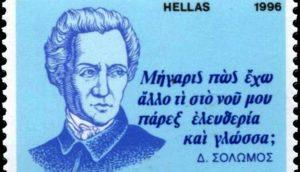 CELEBRATING INTERNATIONAL GREEK LANGUAGE DAY